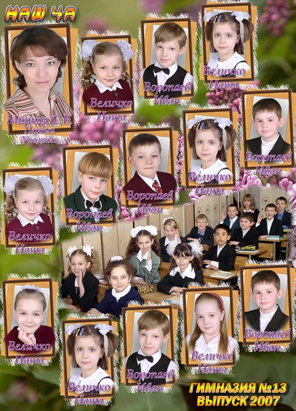 Причёски на школьный фотоальбом